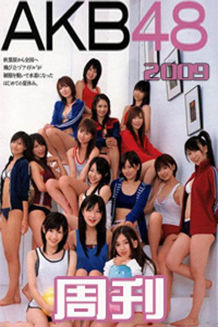周刊AKB 2009