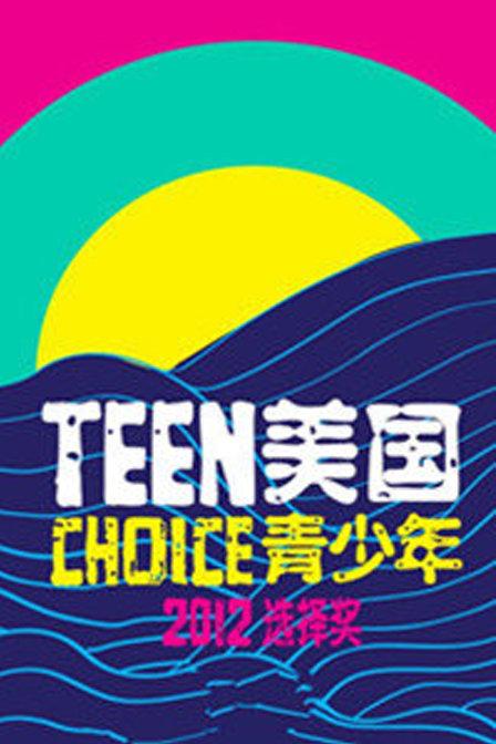 美國青少年選擇獎 2012