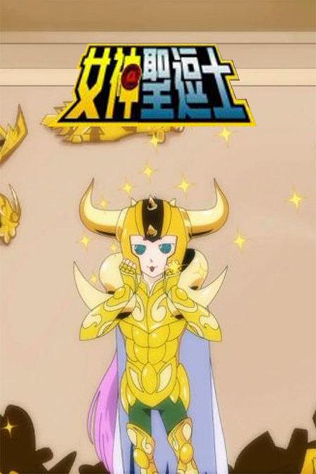 女神的圣逗士
