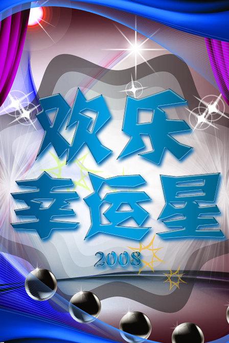 歡樂幸運星 2008'','