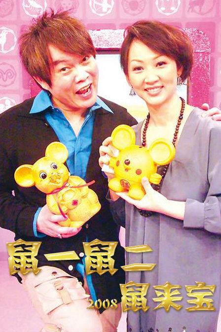 鼠一鼠二鼠來寶 2008