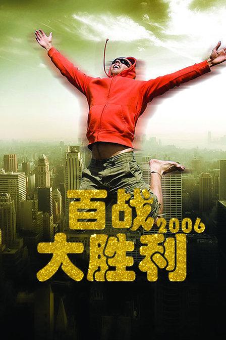 百戰大勝利 2006'','