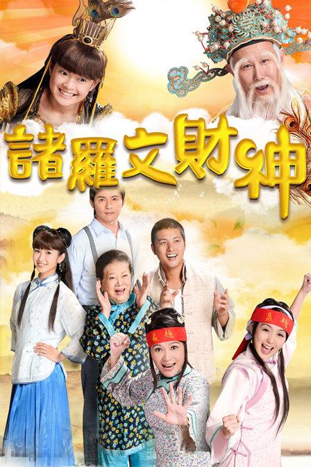 戲說台灣諸羅文財神