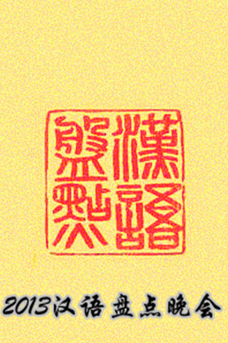 山东卫视汉语盘点颁奖典礼