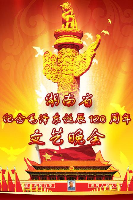 湖南省紀念毛澤東誕辰120周年文藝晚會'','7