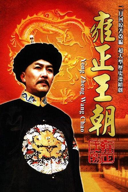 雍正王朝-
