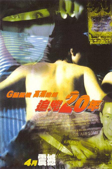 追凶20年(1998)