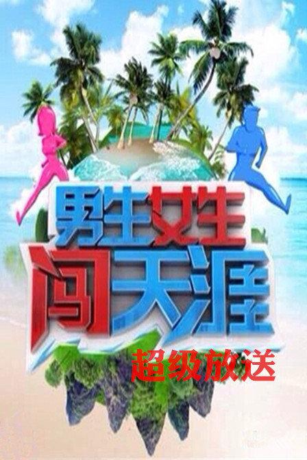 男生女生闖天涯超級放送 2015'','7263