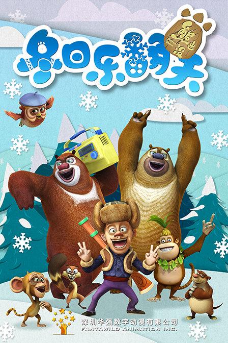 熊出沒之冬日樂翻天