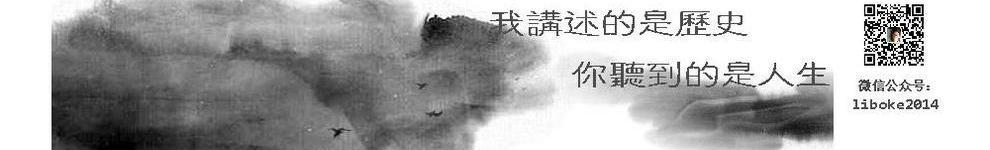 郦播客 banner