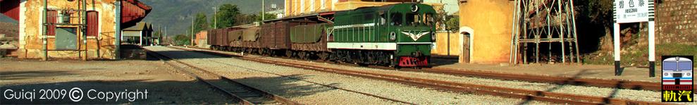 丁目的鐵道世界 banner