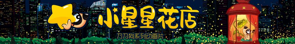 刀刀狗工作室 banner