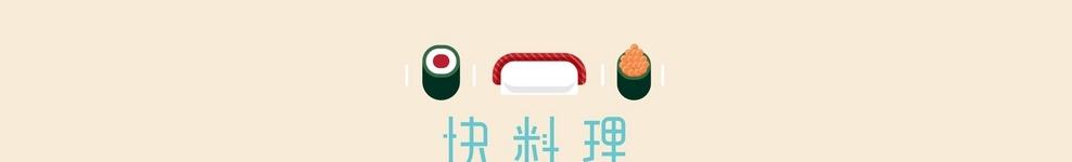 快料理 banner