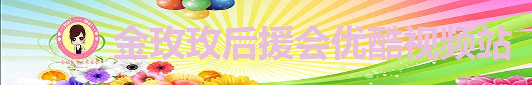 金玫玫后援会视频站 banner
