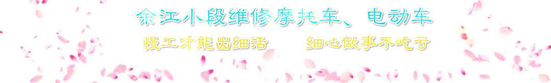 余江小段 banner