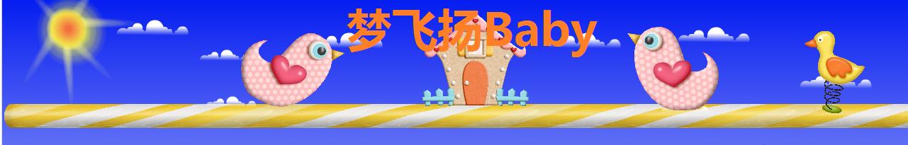 梦飞扬baby舞蹈 banner