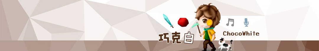 巧克白 banner