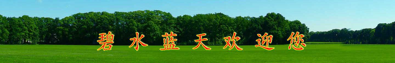 碧水蓝天 banner
