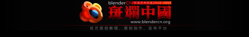 Blender中国 banner