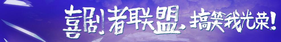 喜剧者联盟 banner