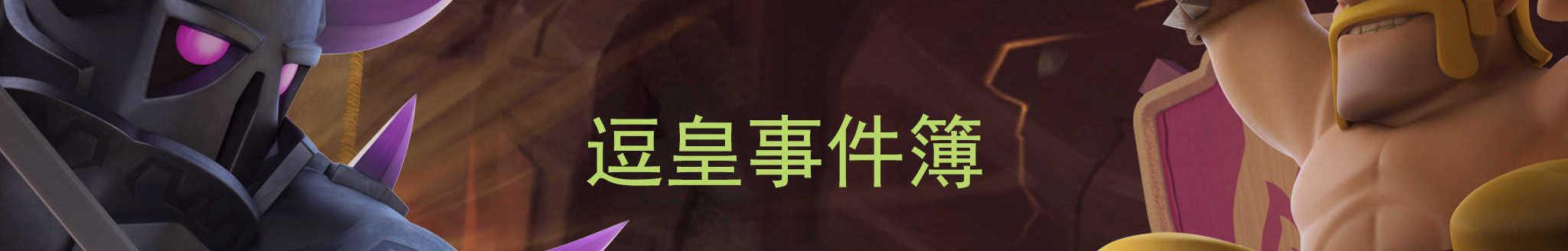 逗比之法 banner