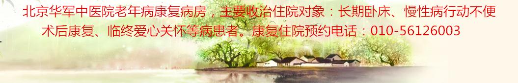 北京丰台康复病房 banner