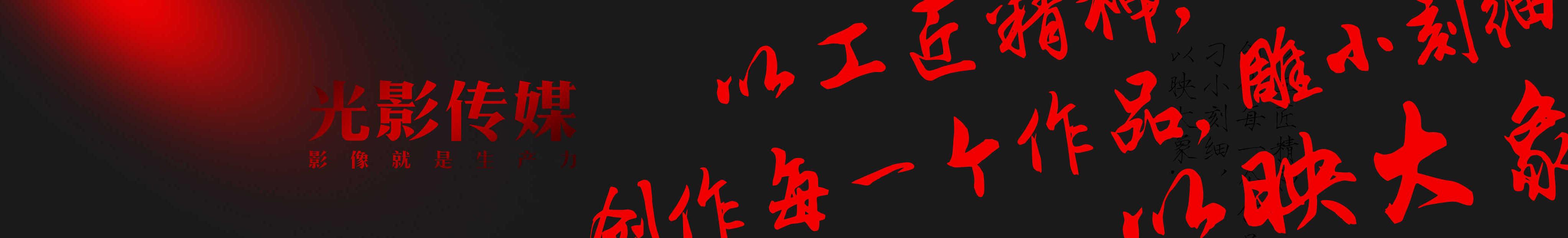 襄阳光影传媒 banner