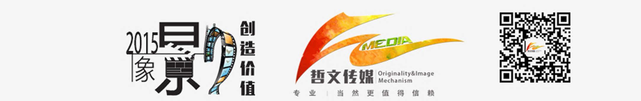 哲文影像 banner