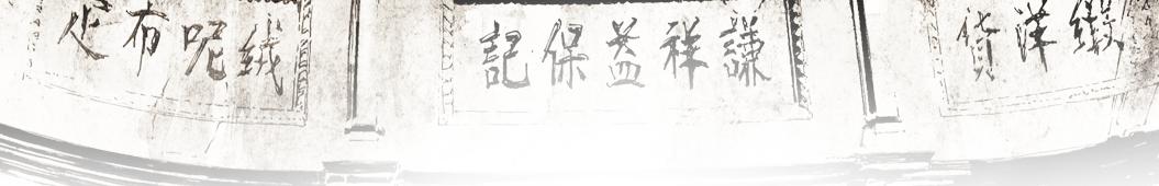 谦祥益文苑 banner