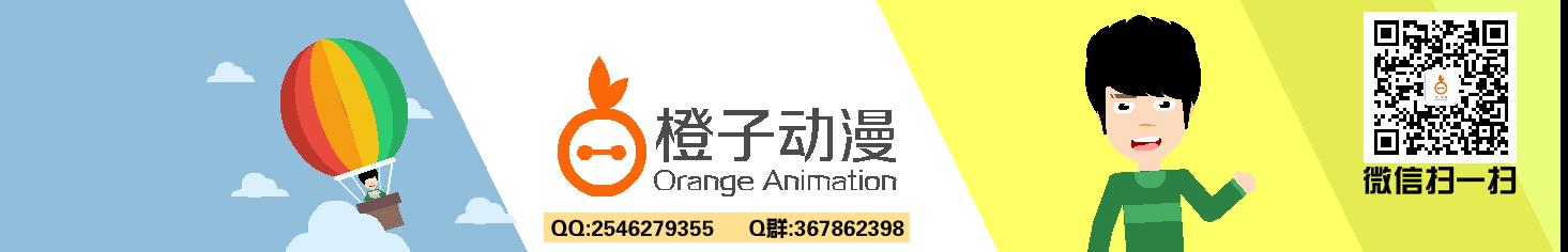 橙子动漫 banner