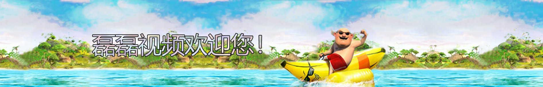 hgl磊磊视频海岛奇兵王者荣耀 banner