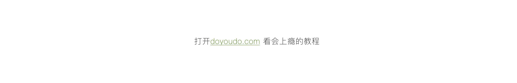 doyoudo团队 banner