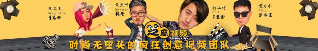 芝麻视频官方 banner