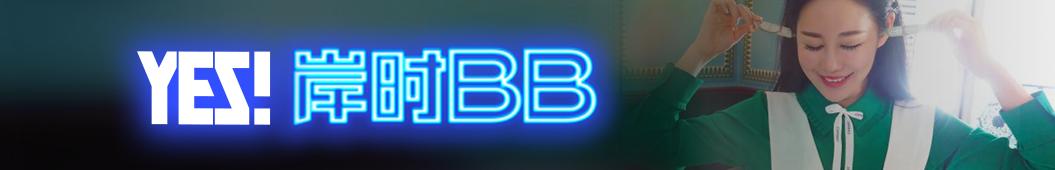 岸时BB banner