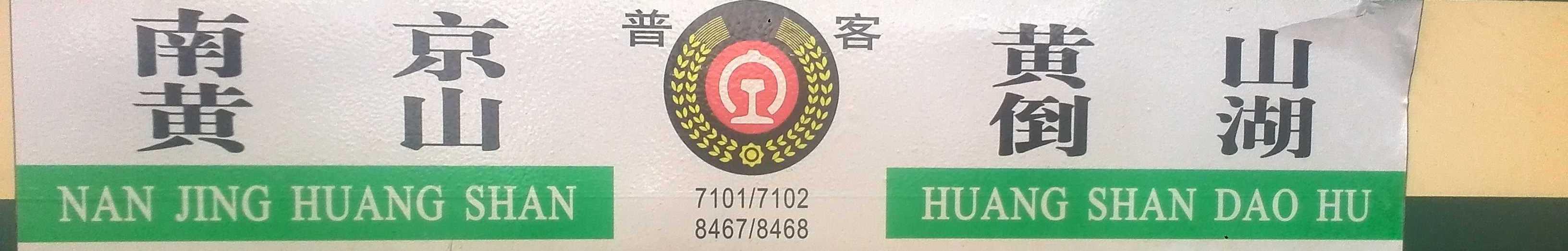 宁黄神车7102 banner