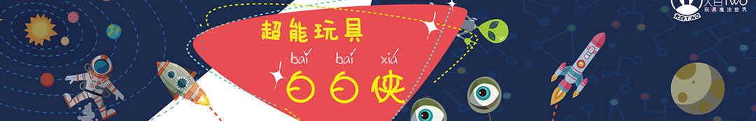 大白TWO的玩具魔法世界 banner