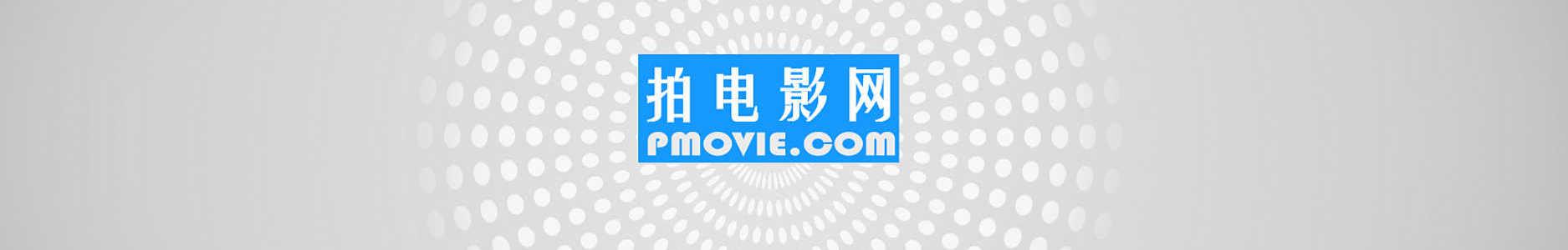 拍电影网 banner