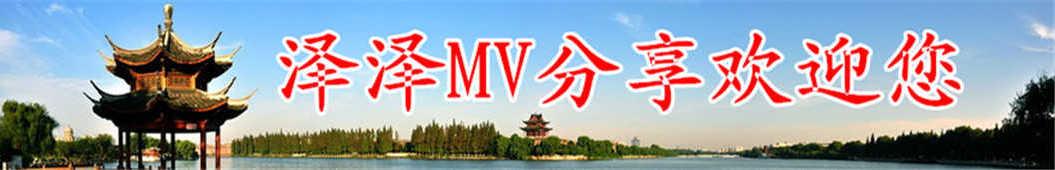 泽泽MV分享 banner