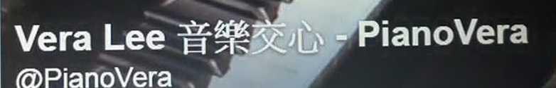 VeraLee音乐交心-流行乐钢琴演奏 banner