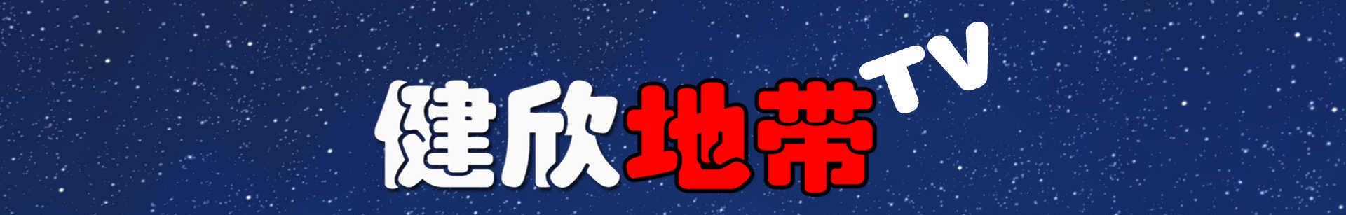 天津健欣地带 banner