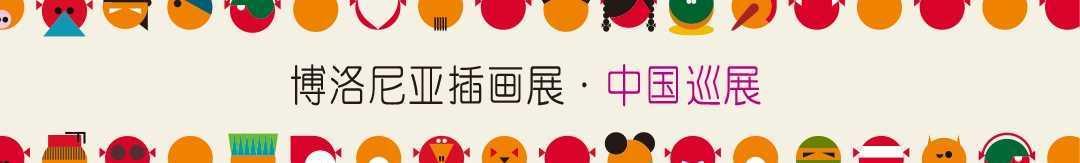 博洛尼亚插画展中国巡展 banner