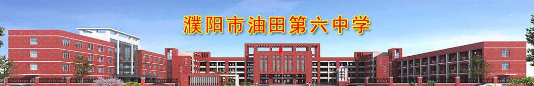 濮阳市油田第六中学 banner