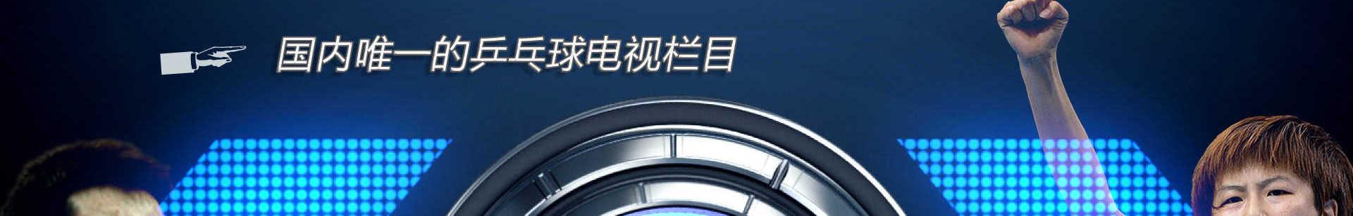 斯帝卡乒乓王国 banner