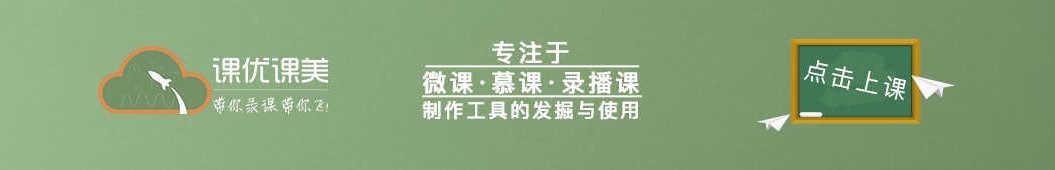 课优课美 banner