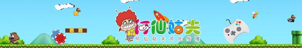 姑夫游戏圈 banner