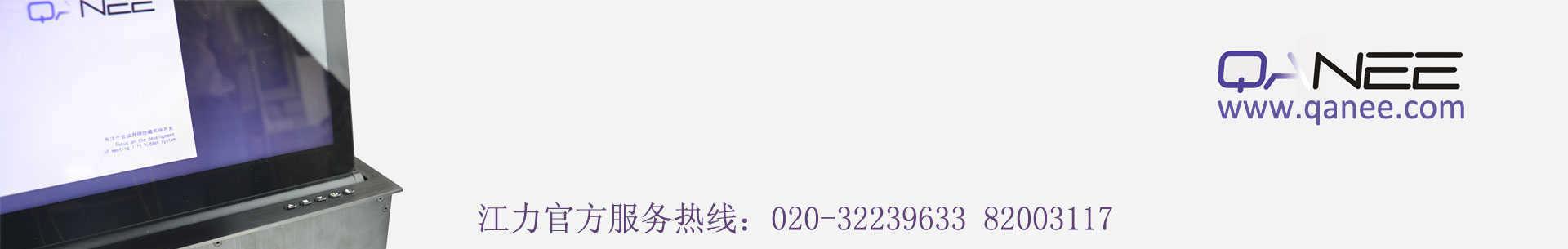 广州江力QANEE banner