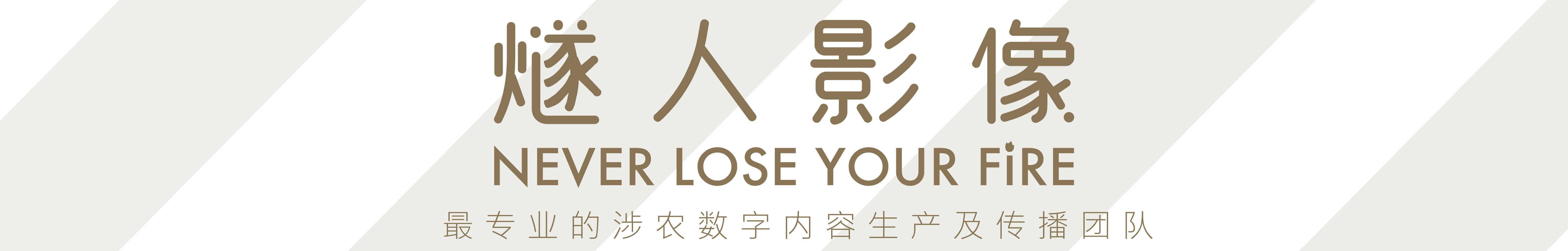 燧人PICTURE banner