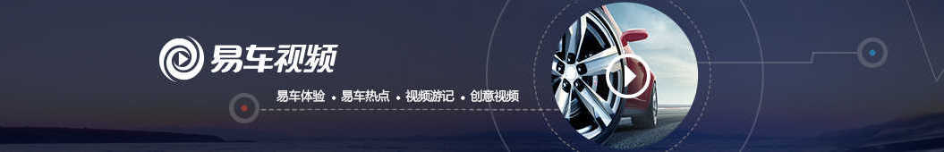 易车视频 banner