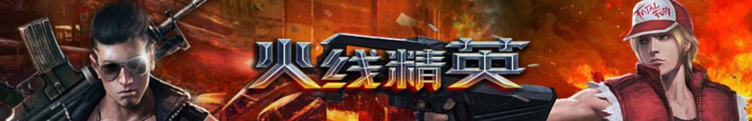 4399火线精英木子 banner