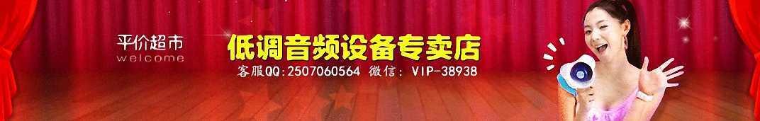 低调K歌设备数码商城 banner